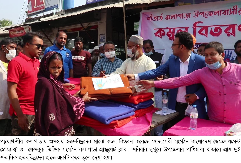 Photo of কলাপাড়ায় দরিদ্রদের মাঝে কম্বল বিতরন