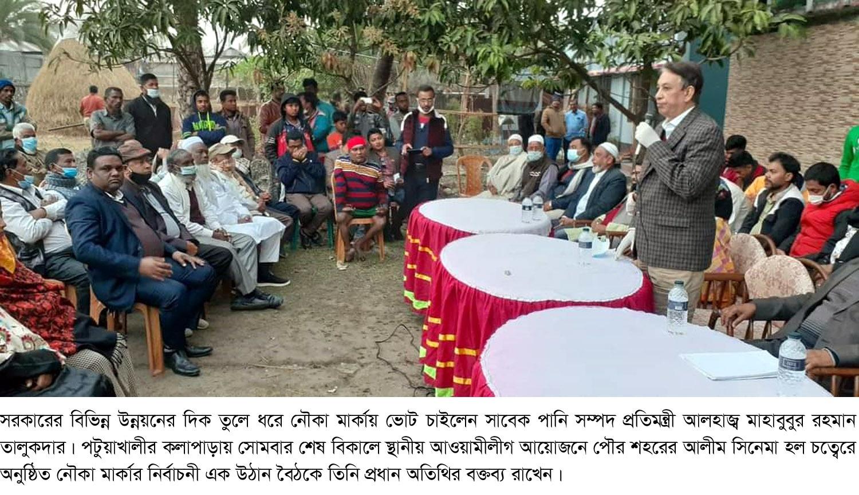 Photo of নৌকায় ভোট চাইলেন সাবেক প্রতিমন্ত্রী