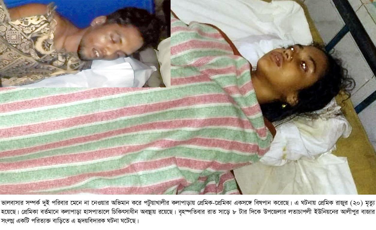 Photo of কলাপাড়ায় প্রেমিক যুগলের বিষপান, প্রেমিকের মৃত্যু