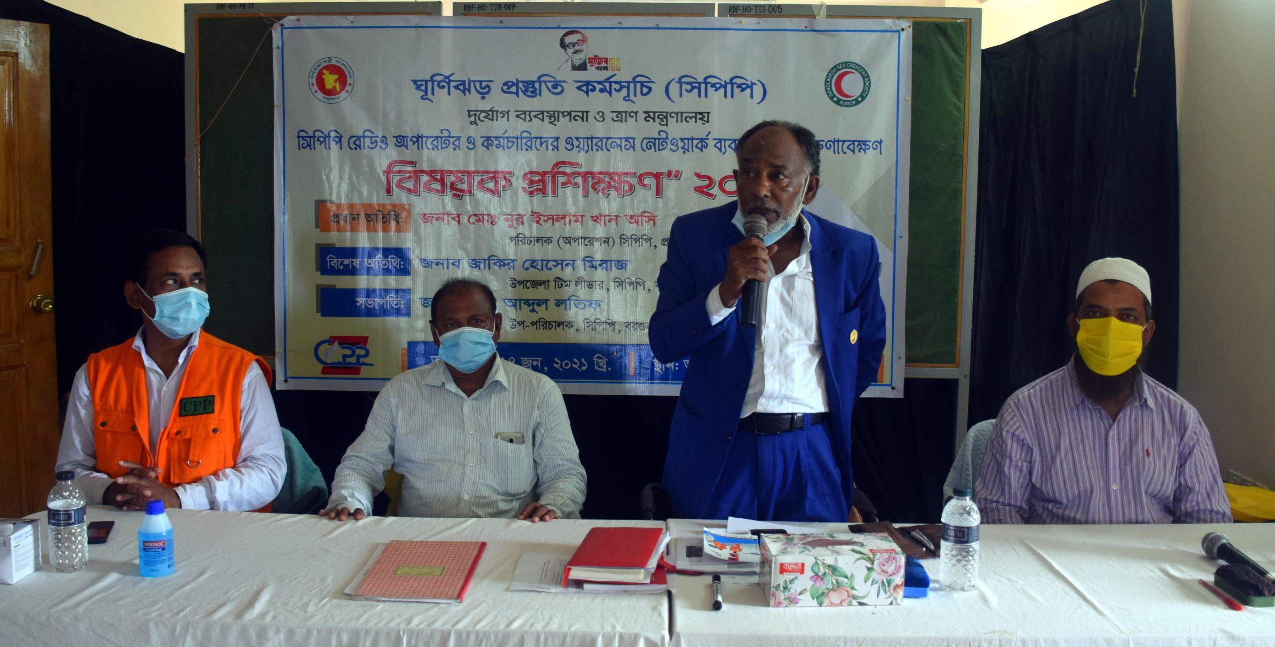 Photo of বরগুনায় সিপিপি'র রেডিও অপারেটরদের প্রশিক্ষণ