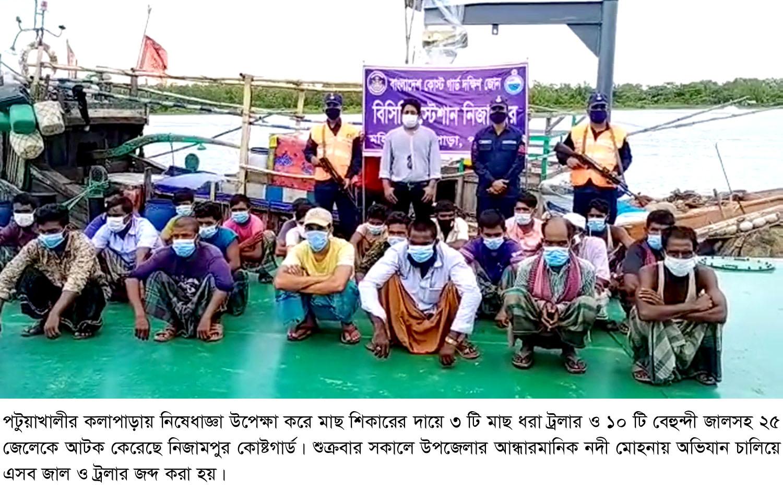 Photo of কলাপাড়ায় ট্রলার বেহুন্দী জালসহ ২৫ জেলে আটক