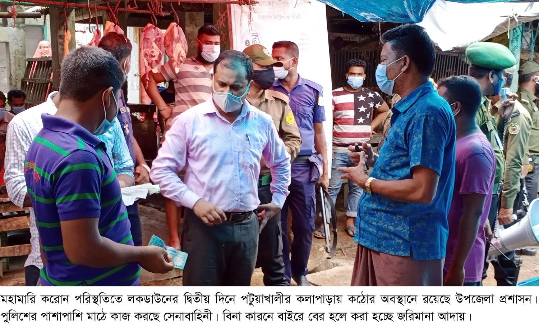 Photo of লকডাউন অমান্য করায় কলাপাড়া ১৩ জনকে অর্থদন্ড
